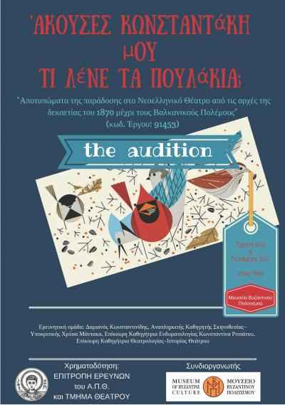 """Θεατρική παράσταση """"Τ' άκουσες Κωνσταντάκη μου τι λένε τα πουλάκια; The audition"""""""