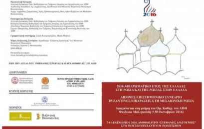 """""""Βυζαντινές επιδράσεις στη Μεσαιωνική Ρωσία""""   Συνέδριο"""