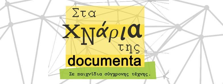 Εκπαιδευτικό πρόγραμμα «Στα χνάρια της documenta | Σε παιχνίδια σύγχρονης τέχνης»