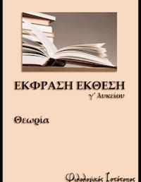 Νεοελληνική Γλώσσα Γ´ Λυκείου: Γενική θεωρία με εφαρμογές