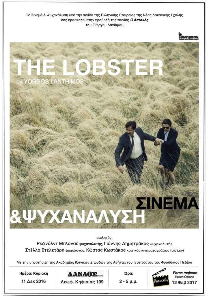 """Σινεμά & Ψυχανάλυση  – """"The Lobster"""" – 11.12.2016"""