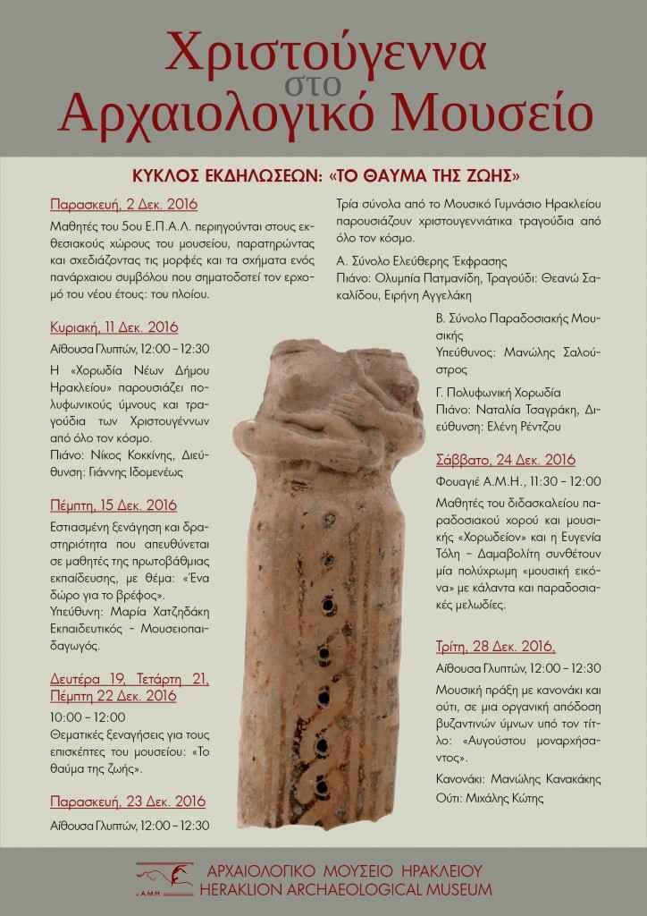 Χριστούγεννα στο Αρχαιολογικό Μουσείο Ηρακλείου-Κύκλος εκδηλώσεων