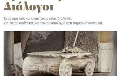 Πρόσκληση συμμετοχής στους «Αρχαιολογικούς Διαλόγους» 2017 (Γιάννενα, 1-4 Ιουνίου 2017)