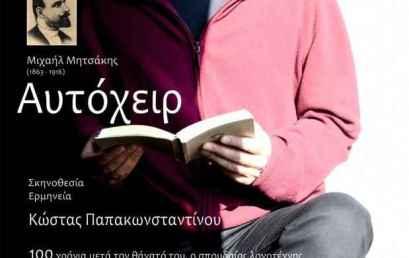 «ΑΥΤΟΧΕΙΡ» του Μιχαήλ Μητσάκη σε σκηνοθεσία και ερμηνεία Κώστα Παπακωνσταντίνου
