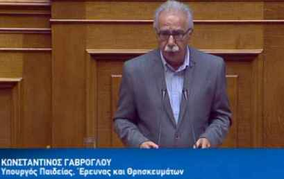 Απάντηση του Υπουργού Κώστα Γαβρόγλου σε επίκαιρη ερώτηση για το Ελληνικό Ανοιχτό Πανεπιστήμιο (ΕΑΠ)
