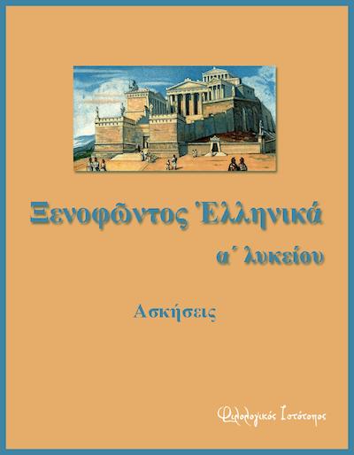 Αρχαία Ελληνικά Α´ Λυκείου: Επαναληπτικές ασκήσεις σε ολόκληρη την ύλη του Ξενοφώντα