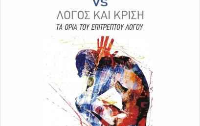 3ο Θερινό Πανεπιστήμιο «Ελληνική Γλώσσα, Πολιτισμός και ΜΜΕ»