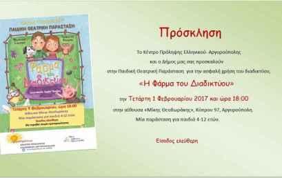 """Πρόσκληση στη Θεατρική Παράσταση """"Η Φάρμα του Διαδικτύου"""" στο Δήμο Ελληνικού-Αργυρούπολης"""