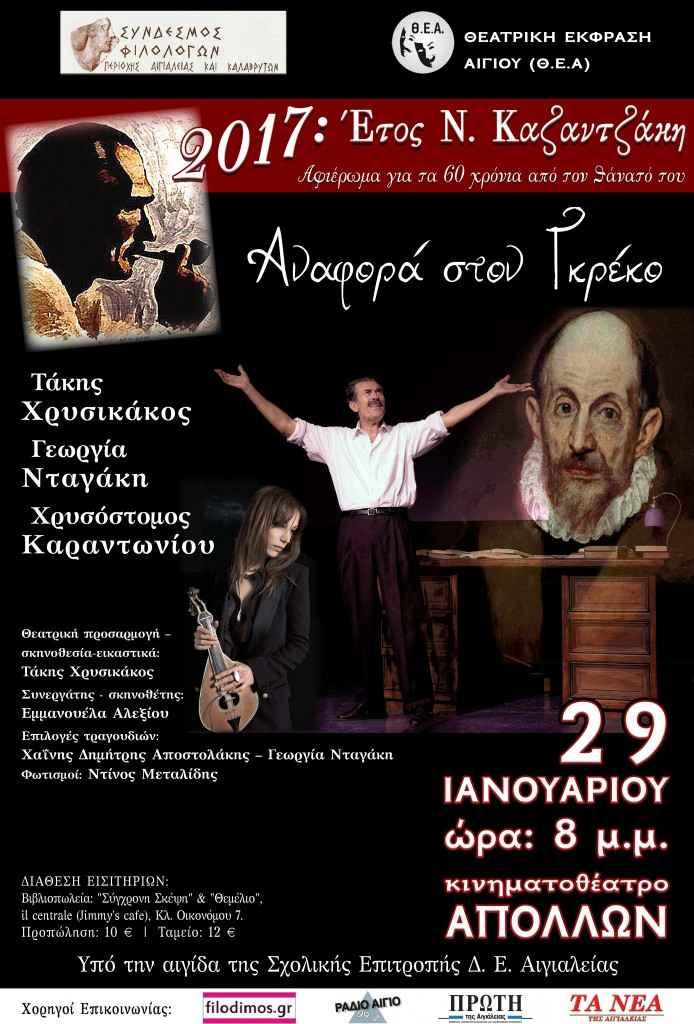 Θεατρική παράσταση:Αναφορά στον Γκρέκο