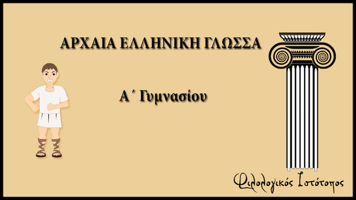 Αρχαία Ελληνική Γλώσσα Α´ Γυμνασίου: Ασκήσεις γραμματικής (Παρακείμενος, χρονικές αντικαταστάσεις)