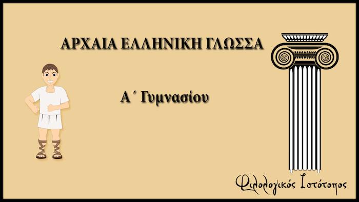 Αρχαία Ελληνική Γλώσσα Α´ Γυμνασίου: Ενότητα 3η – Επαγγέλματα των αρχαίων Αθηναίων