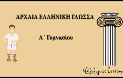 Αρχαία Ελληνική Γλώσσα Α´ Γυμνασίου: Η εκπαίδευση των παιδιών στην αρχαία Αθήνα (Κριτήριο αξιολόγησης)