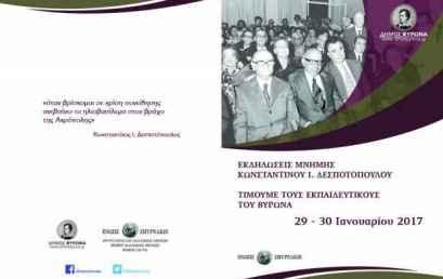 Εκδηλώσεις Μνήμης Κωνσταντίνου Ι. Δεσποτοπούλου