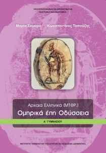 Ραψωδία Α Αθηνά-Τηλέμαχος, συμπόσιο των μνηστήρων(video)