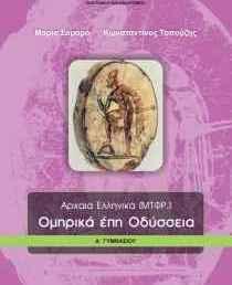 Ραψωδία Ν: Άφιξη του Οδυσσέα στην Ιθάκη