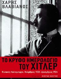 Ο Χάρης Βλαβιανός παρουσιάζει το τελευταίο βιβλίο του «Το κρυφό ημερολόγιο του Χίτλερ» στη Δημόσια Βιβλιοθήκη της Βέροιας