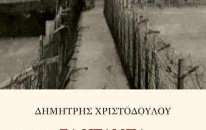Νέα κυκλοφορία: Δημήτρης Χριστοδούλου «Ελ Ντάμπα»