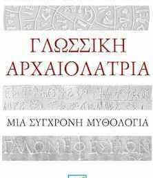 """Σεμινάριο: Η """"Φωνηεντιάδα"""": γλωσσικοί μύθοι, αρχαιολατρία και λαϊκισμός"""