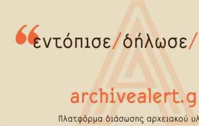 Archive Alert: Διαδικτυακή πλατφόρμα διάσωσης ιστορικών αρχείων