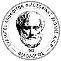"""Ημερίδα του Συλλόγου Αποφοίτων Φιλοσοφικής Σχολής ΑΠΘ """"Φιλόλογος"""": Οι νέοι επιστήμονες (συν)ομιλούν"""