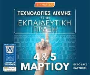 Διημερίδα «Τεχνολογίες αιχμής στην εκπαιδευτική πράξη»