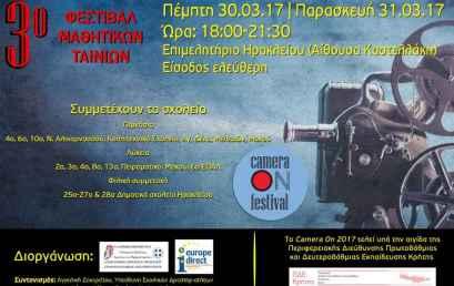 3ο Φεστιβάλ Μαθητικών Ταινιών με τίτλο: Camera On 2017