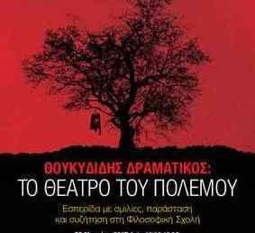 Θουκυδίδης Δραματικός: Το θέατρο του Πολέμου
