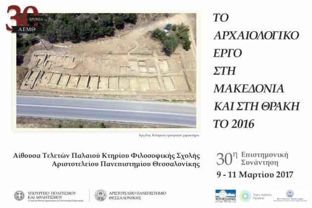 """30ο Συνέδριο """"Το Αρχαιολογικό Έργο στη Μακεδονία και Θράκη"""""""
