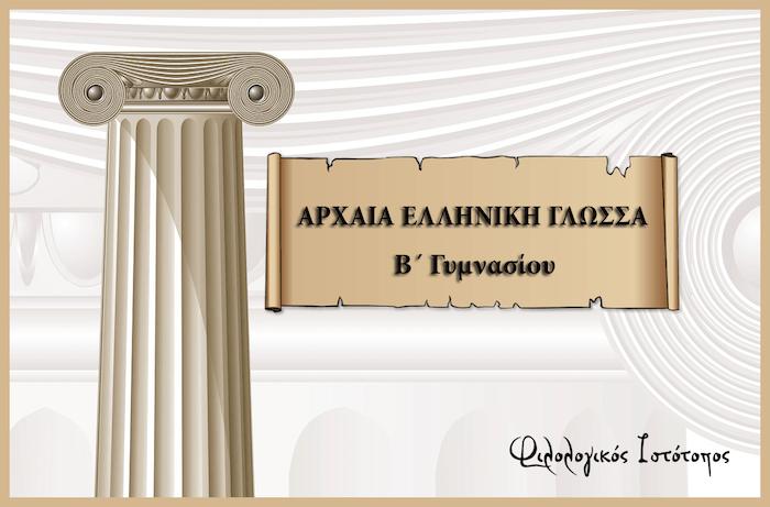 Αρχαία Ελληνική Γλώσσα Β´ Γυμνασίου: Επαναληπτικές ασκήσεις (εγκλίσεις, αναγνώριση μετοχών, ουσιαστικά, αντωνυμίες)