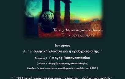 Εκδήλωση για την ελληνική γλώσσα (3/4/2017)