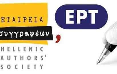 Η ΕΡΤ και η Εταιρεία Συγγραφέων γιορτάζουν την Παγκόσμια Ημέρα Ποίησης, Τρίτη 21 Μαρτίου 2017