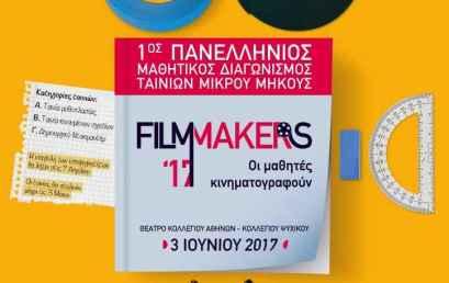 Έγκριση διοργάνωσης 1ου Πανελλήνιου Μαθητικού Διαγωνισμού Ταινιών Μικρού Μήκους