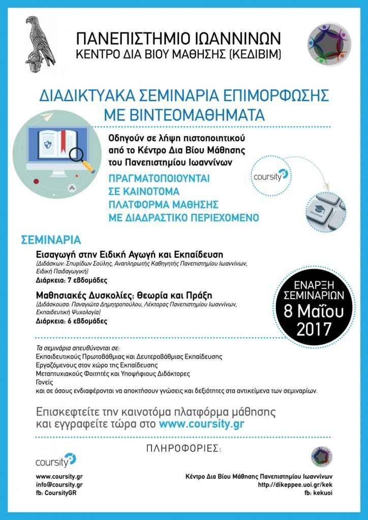 Πανεπιστήμιο Ιωαννίνων: Έναρξη Διαδικτυακών Σεμιναρίων Επιμόρφωσης με Βιντεομαθήματα (MOOCs)