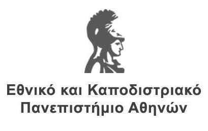 ΣυνεχίΖΩΝΤΑΣ στην Ελλάδα