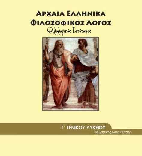Θέματα 2000 – Αρχαία Ελληνικά – Ημερήσιο Λύκειο