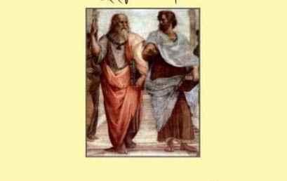 """Πλάτωνα """"Πρωταγόρας"""" 3: Κριτήριο αξιολόγησης"""
