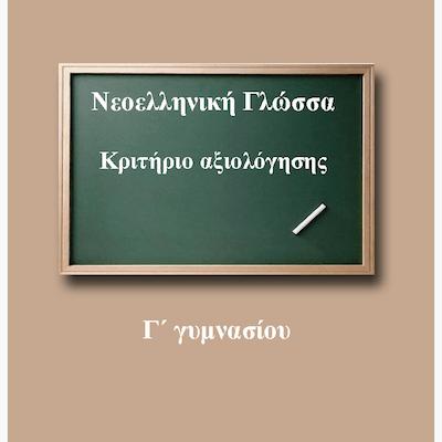 Νεοελληνική Γλώσσα Γ´ Γυμνασίου: 3η Ενότητα-Ο κοινωνικός ρατσισμός στην κοινωνία του σήμερα (Κριτήριο αξιολόγησης)