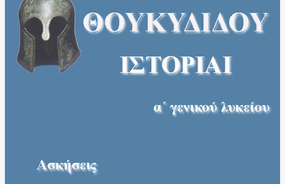 Θουκυδίδου Ιστορίαι, Βιβλίο Γ´:Επαναληπτικές ασκήσεις(Συντακτικές, γραμματικές, λεξιλογικές)