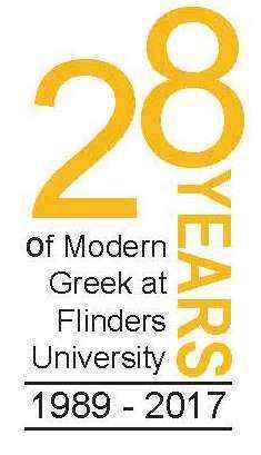 12ο Διεθνές Συνέδριο για τα ελληνικά στην Αδελαΐδα (23-24/6/17)
