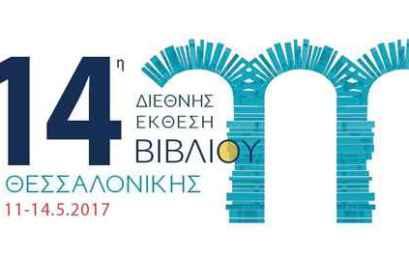 14η Διεθνής Έκθεση Βιβλίου Θεσσαλονίκης 2017