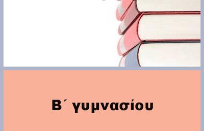 Νεοελληνική Γλώσσα Β´ Γυμνασίου: Ασκήσεις στους επιρρηματικούς προσδιορισμούς