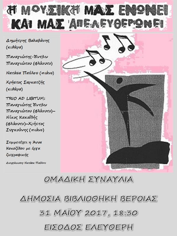 Δημόσια Βιβλιοθήκη Βέροιας: Η μουσική μας ενώνει και μας απελευθερώνει(συναυλία)