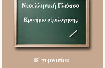 Κριτήριο αξιολόγησης:Από τον τόπο μου σε όλη την Ελλάδα(Ενότητα 1)