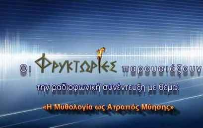 Η Μυθολογία ως Ατραπός Μύησης – Βασίλης Χλέτσος