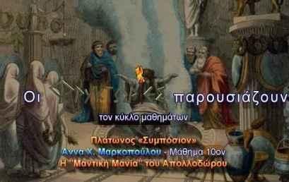 """Πλάτωνος Συμπόσιον – Άννα Χ. Μαρκοπούλου. Μάθημα 10ον : Η """" Μαντική Μανία """" του Απολλοδώρου"""
