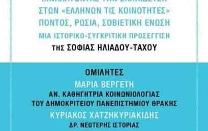 """Παρουσίαση του βιβλίου """"Ιχνηλατώντας την εκπαίδευση στων Ελλήνων τις κοινότητες. Πόντος, Ρωσία, Σοβιετική Ένωση. Μια ιστορικο-συγκριτική προσέγγιση"""""""