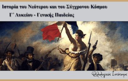 Ιστορία Γενικής Παιδείας: Ιστορία Κεφάλαιο 1-Ασκήσεις