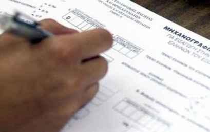 Υποβολή ηλεκτρονικής αίτησης συμμετοχής στις εξετάσεις και μηχανογραφικού δελτίου για την εισαγωγή Ελλήνων του εξωτερικού στην Τριτοβάθμια Εκπαίδευση έτους 2019