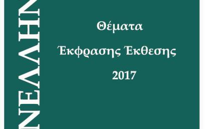 Θέματα 2017 – Νεοελληνική Γλώσσα – Ομογενείς