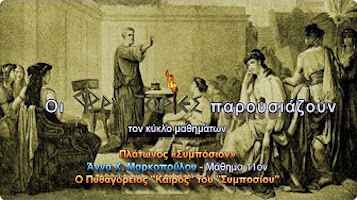 """Πλάτωνος Συμπόσιον – Άννα Χ. Μαρκοπούλου. Μάθημα 11ον : Ο Πυθαγόρειος """" Καιρός """" του """" Συμποσίου """""""